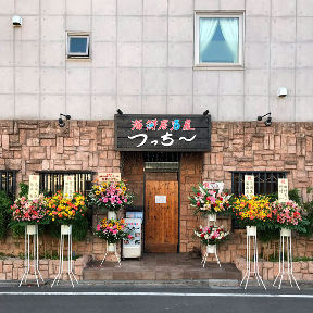 海鮮居酒屋 つっち〜