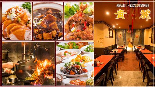 本格中華料理 食べ放題 貴麗 ‐きれい‐ 府中の画像