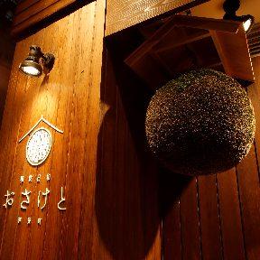 和食日和 おさけと 神保町の画像1