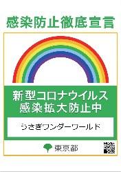 東京都及び、多摩市の感染防止対策を徹底して営業しております。