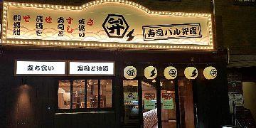 寿司バル弁慶 神田店