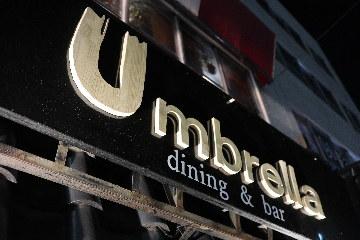 Umbrella dining&bar(アンブレラダイニングアンドバー)