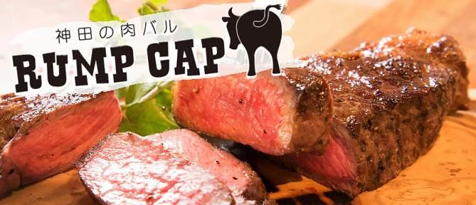 神田の肉バル RUMP CAP 田町店の画像