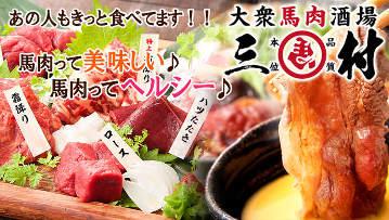 馬肉酒場 三村 新宿西口店