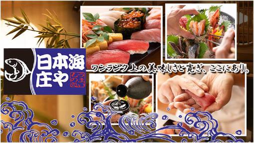 日本海庄や 橋本店 image