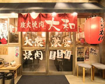 炭火焼肉 大和 武蔵小金井店