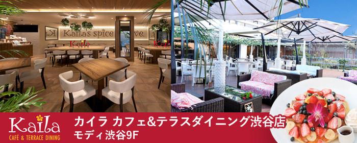 カイラカフェ&テラスダイニング 渋谷店の画像