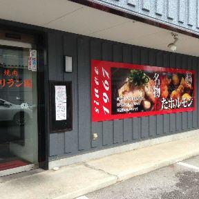 焼肉アリラン園 小山店