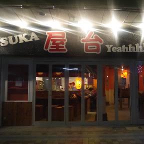 スカ屋台 イエシー 横須賀中央の画像