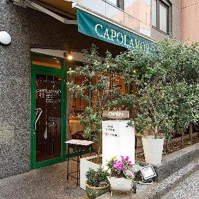 自然栽培野菜と自然派ワイン カーポラヴォーロ 高田馬場の画像