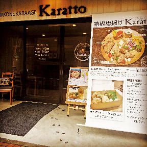 KARATTOの画像