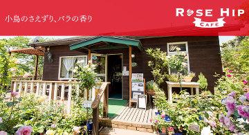 ROSEHIP CAFE(ローズヒップカフェ)