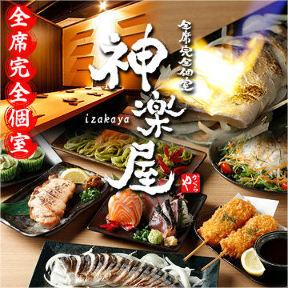 大宮個室居酒屋 串焼と肉寿司 かわら屋