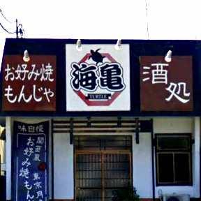 お好み焼き 海亀 (タートル)