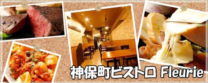 肉&チーズ&ワイン 神保町ビストロ Fleurie(フル-リー) image