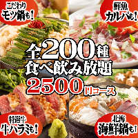 全200種以上!!食べ飲み放題コース!2500円~