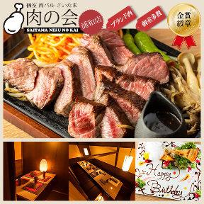 ラクレットチーズと個室肉バル さいたま肉の会 浦和店