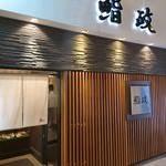 鮨政 東口2号店
