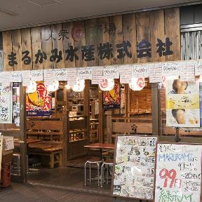 まるかみ水産 新宿店