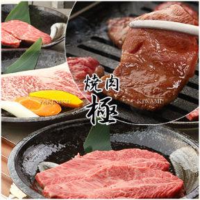 食肉卸直営店 焼肉 極(きわみ)