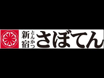 とんかつ新宿さぼてん 成田空港第1ターミナル店の画像