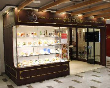 唐朝刀削麺 成田空港第1ターミナル店