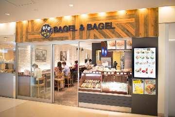 BAGEL & BAGEL 成田空港第1ターミナル店
