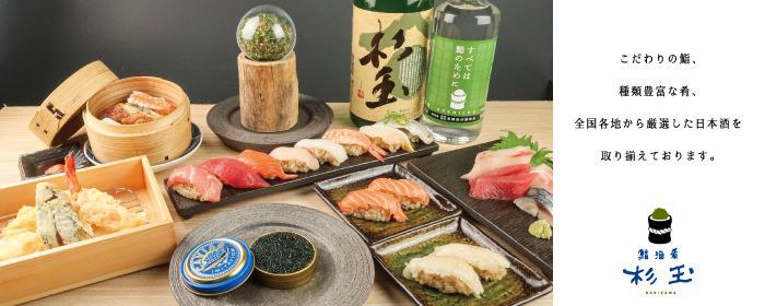 鮨・酒・肴 杉玉 阿佐ヶ谷の画像