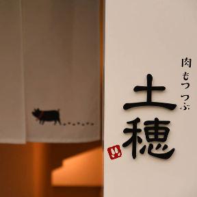 肉バル×ホルモン 土穂〜tsubu〜府中本店
