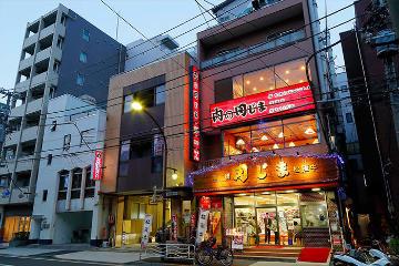 肉の田じま 扇橋本店 image