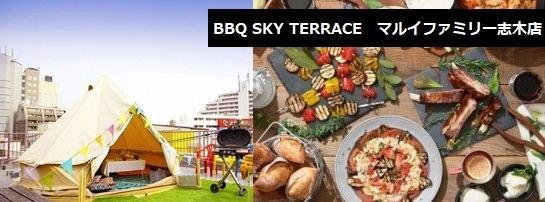 BBQ SKY TERRACE 〜マルイファミリー志木店〜の画像