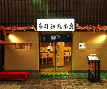 寿司初 総本店 image