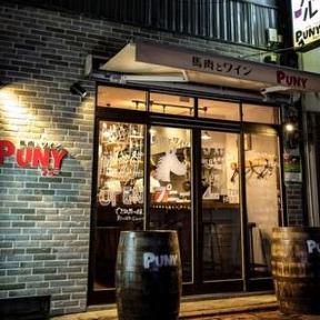 一軒家個室×肉バル PUNY【プニー】 蒲田
