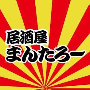 食べ飲み放題2000円酒場 まんたろー 柏店の画像