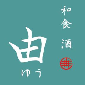 和食 酒 由の画像2