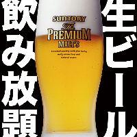 6月より、キンッキンに冷えた生ビールが飲み放題に...!!