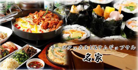 チーズタッカルビ&サムギョプサル 名家 上野店の画像
