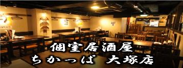 個室居酒屋 ちかっぱ 大塚店