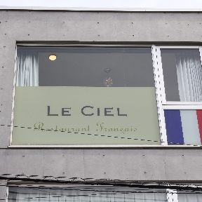 Le Ciel(ル シエル)