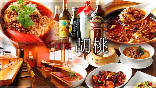 中国菜 胡桃の画像