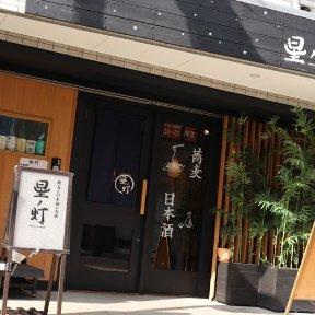 蕎麦と日本酒 星ノ灯