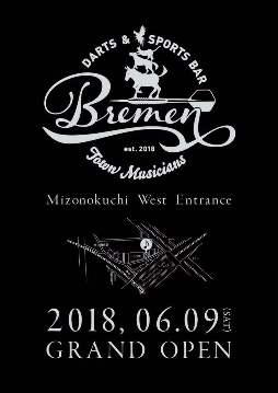 貸切パーティースペース BREMEN 〜ブレーメン〜 溝の口