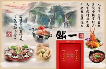 中華料理 鍋一
