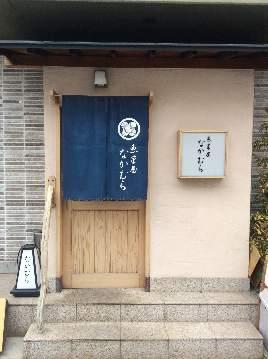 魚菜屋 なかむらの画像