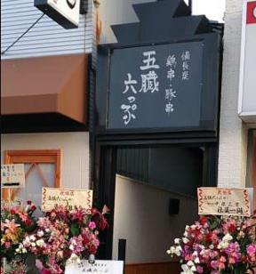 鶏串・豚串 五臓六っぷ