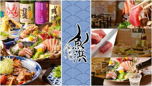 熟成魚と全国の日本酒 魚浜〜さかな〜 柏