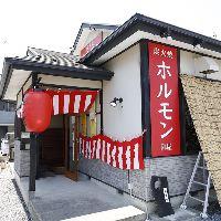 【外観】 新白岡駅から徒歩4分。赤い看板が目印です!