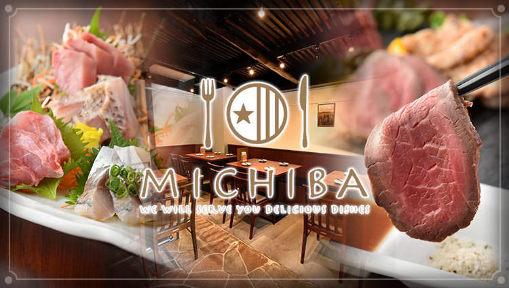 お肉とお魚 MICHIBA 〜ミチバ〜 星川の画像