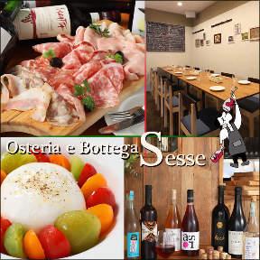 Osteria e Bottega S(オステリア エ ボッテガ エッセ)