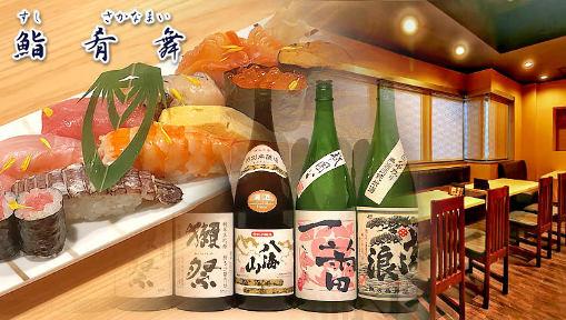 鮨 肴舞の画像